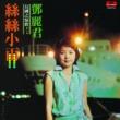 テレサ・テン BTB Dao Guo Zhi Qing Ge Di San Ji Si Si Xiao Yu [CD]