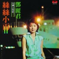 テレサ・テン Si Si Xiao Yue [Album Version]
