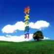 服部隆之 将太の寿司 オリジナル・サウンドトラック