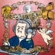 古典音楽再構築研究組合 ヨハン・セバスティアン・バッハ NON‐STOP MIX