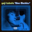 久保田洋司 Blue Marbles