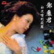 Teresa Teng Back To Black Seies - Chu Ci Chang Dao Ji Mo