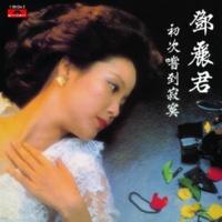 Teresa Teng Chu Ci Chang Dao Ji Mo [Album Version]