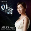Ailee 野王 OST Part.2