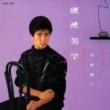 羽賀健二 「硬派美学」オリジナル・ファースト・アルバム