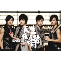 Energy Da Ying Wo [Album Version]