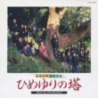 石嶺聡子 「ひめゆりの塔」オリジナル・サウンドトラック