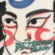 PE'Z 花咲クDON BLA GO!