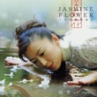 ウー・ファン 茉莉花(Mo Li Hua)~Jasmine Flower~