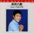 井沢八郎 (ニュー・ベスト・ナウ)井沢八郎