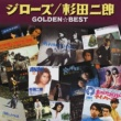 Jiro's ゴールデン☆ベスト ジローズ&杉田二郎