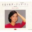 テレサ・テン 永遠の歌声 Vol.3 日本の心を歌う
