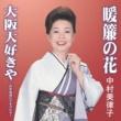 中村美律子 暖簾の花 大阪大好きや~出世地蔵に手を合わせ~