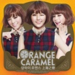 ORANGE CARAMEL Shanghai Romance (上海之恋)