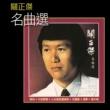 Michael Kwan K2HD Ming Qu Xuan
