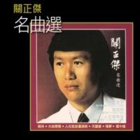 """Michael Kwan Ze Mo Yi Sai ( Li De Dian Shi Ju """" Da Hun Mi """" Zhu Ti Qu ) [Album Version]"""
