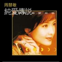 """Vivian Chow Ru Guo Ni Zhi Wo Ku Chun (Dian Ying """"Lan Jiang Chuan Zhi Fan Fei Zu Feng Yun"""" Ge Qu)"""