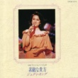 ジュディ・オング 素敵な貴方 NHK「ザッツ・ミュージック」より