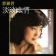 テレサ・テン Dan Dan You Qing