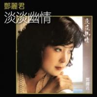 テレサ・テン Qing Ye You You [Album Version]