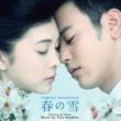 岩代太郎 「春の雪」オリジナル・サウンドトラック