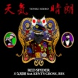 RED SPIDER 天気晴朗 feat.KENTY GROSS,BES