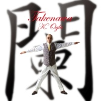 小椋 佳 闌<TAKENAWA>