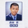 香田 晋 香田 晋 全曲集 1998