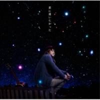 ナオト・インティライミ タカラモノ~この声がなくなるまで~ (Chill Out ver.)