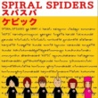 SPIRAL SPIDERS (スパスパ) ケピック