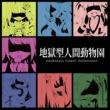 Various Artists 地獄型人間動物園