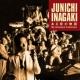 Junichi Inagaki ある恋の物語 My Standard Collection