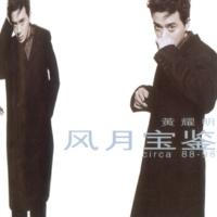 Anthony Wong Wang Ji Ta Shi Ta [Album Version]