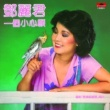 Teresa Teng Back To Black Series - Yi Ge Xiao Xin Yuan