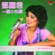Teresa Teng Back To Black Series - Yi Ge Xiao Xin Yuan