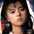 薬師丸ひろ子 Wの悲劇 オリジナル・サウンドトラック