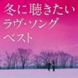 ネイト・ジェームス 冬に聴きたいラヴ・ソング・ベスト