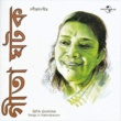 Gita Ghatak Songs Of Rabindranath