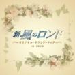 寺島民哉 新・風のロンド オリジナル・サウンドトラック