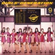 少女時代 GIRLS' GENERATION Ⅱ ~Girls & Peace~