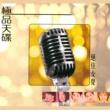 Various Artists Ji Pin Tian Die Jue Jia Nu Sheng