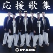 ET-KING 応援歌集