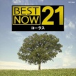 Various 新BEST NOW 21 コーラス