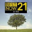 ロジェー・ワーグナー合唱団 新BEST NOW 21 コーラス
