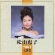 松山恵子 全曲集 2004