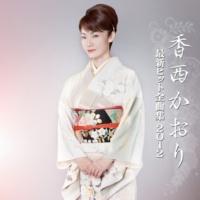 香西かおり 最新ヒット全曲集 2012