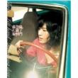 Tarcy Su Zai Chang Yi Shou Ge [Album Version]