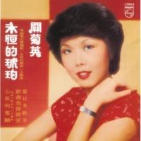 Susanna Kwan Wei Shen Mo [Album Version]