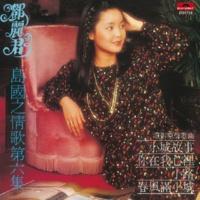 テレサ・テン Xiao Cheng Gu Shi