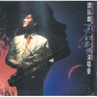 Alan Tam Wu Sheng De Xin Jian [1991 Live]